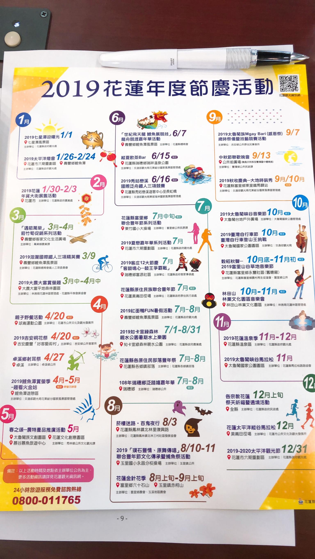 2019年花蓮年度節慶活動一覽表