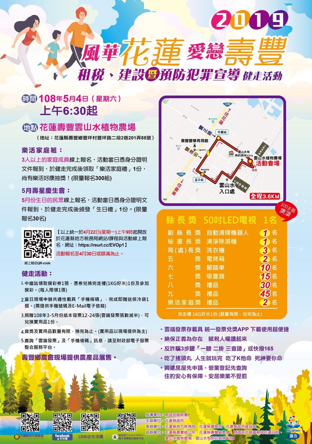 2019「風華花蓮 愛戀壽豐」租稅、建設暨預防犯罪健走活動