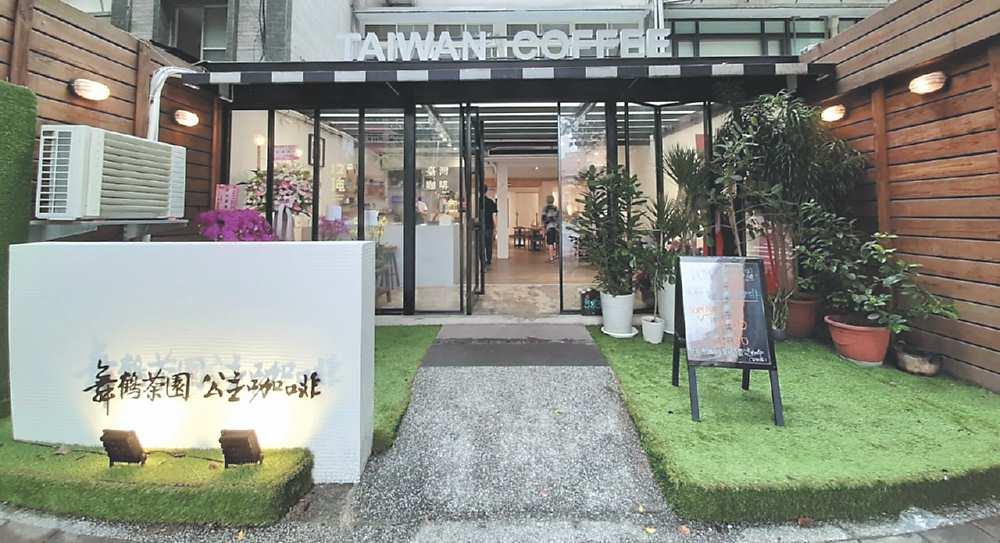 公主咖啡專賣台灣咖啡好味道